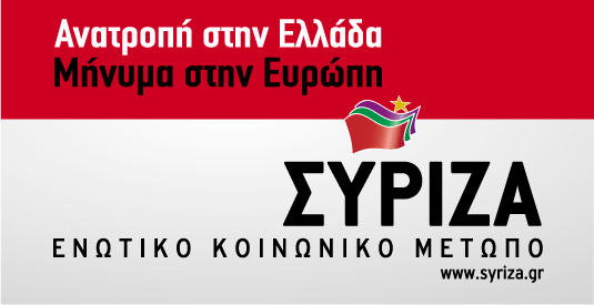 syriza_ekloges_logo